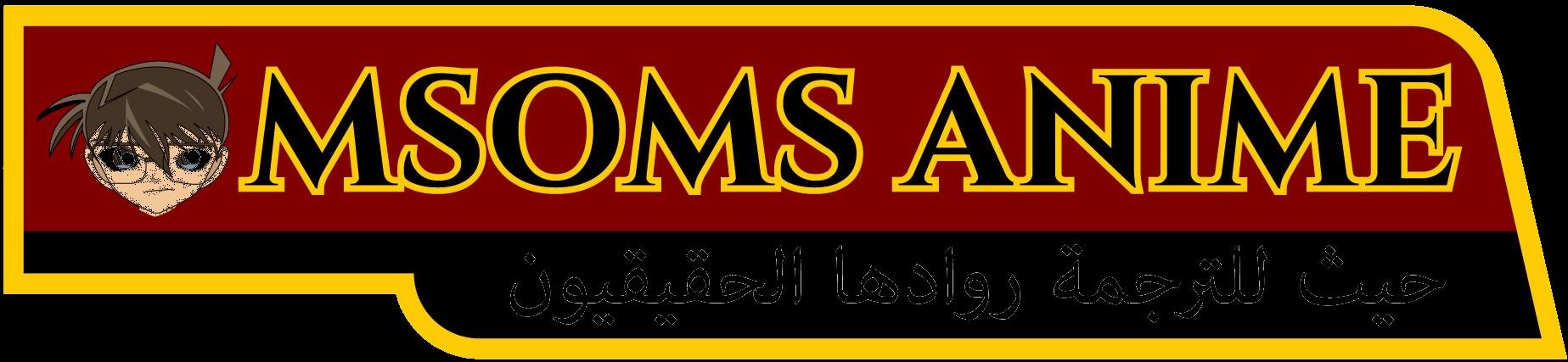 مسومس أنيمي